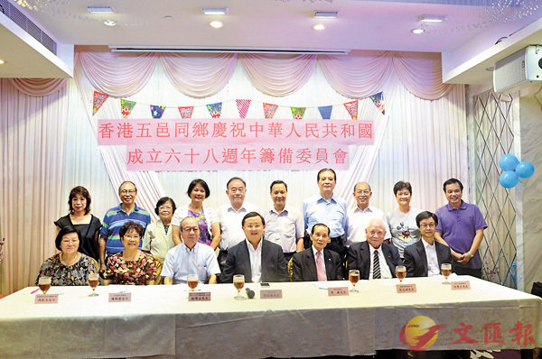 ■香港五邑同鄉慶祝中華人民共和國成立68周年籌委會主要成員合影。香港文匯報記者李摯  攝
