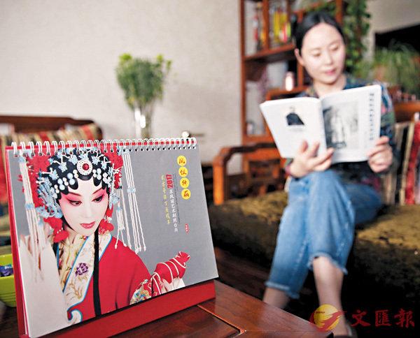 ■蘇鳳麗的青年戲迷製作的�^曆表達對她藝術的喜愛之情。 香港文匯報記者肖剛  攝