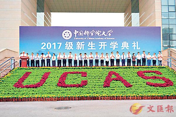 ■中國科學院大學前日出現「史上最短開學典禮」。 網上圖片