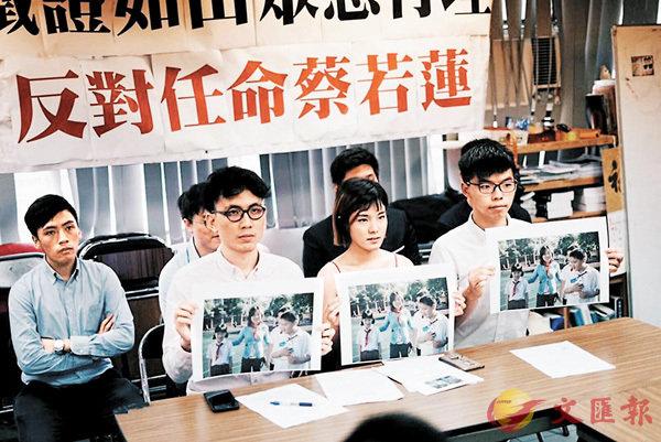 ■「香港眾志」在蔡若蓮出任教育局副局長一事上發難。 fb截圖