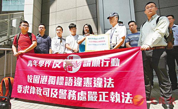 青年學界請願反「港獨」 (圖)