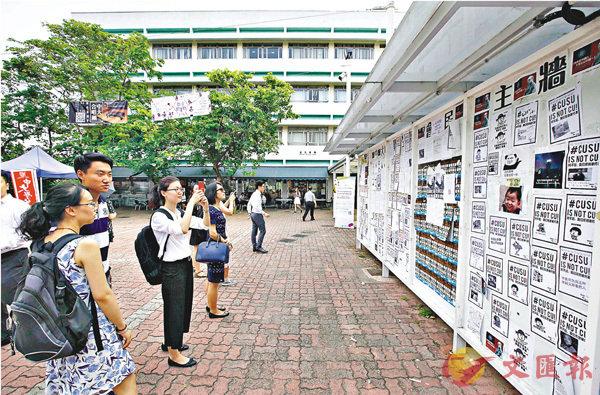 ■中大民主牆昨仍貼有宣傳「港獨」的標語。 香港文匯報記者曾慶威  攝