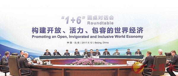 ■「1+6」圓桌對話會昨日在北京釣魚台國賓館舉行。路透社