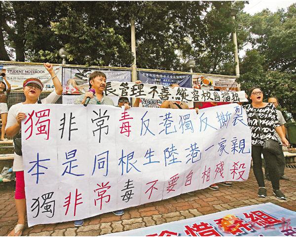 ■多個民間團體進入各大學校園反對傳播「港獨」。 資料圖片