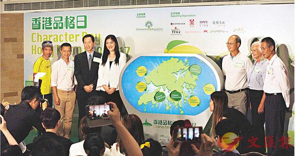 ■由品格教育協會主辦的「2017香港品格日」昨日舉行啟動禮,以「善良Kindness」為主題,並以「選擇善良」為口號,邀得7名社會名人擔任「香港品格日大使」。 香港文匯報記者曾慶威  攝