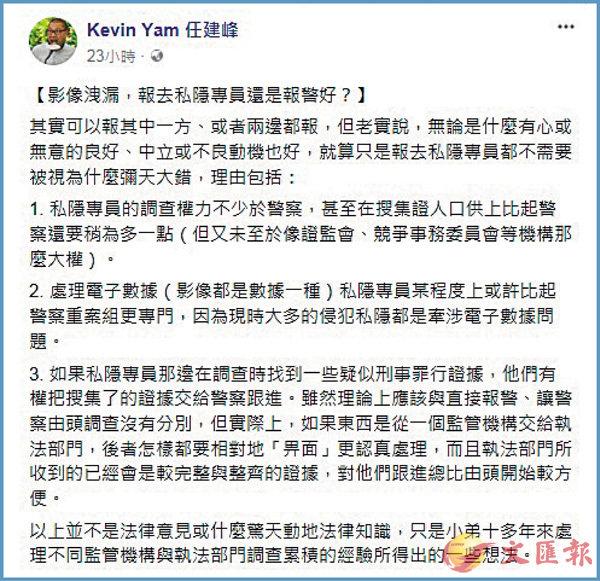 ■任建峰在fb帖文KO鄧偉鈞。 fb截圖