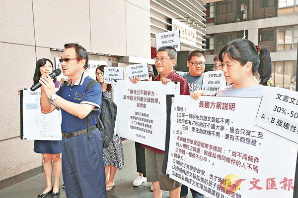 ■安峰山昨日指出,台灣高中文言文比例爭議是島上「去中國化」的動作,只會荼毒台灣年輕一代,不得人心。圖為教育團體上街提出文言文比例應訂為30%至50%之間的訴求。 資料圖片