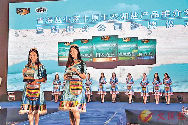■圖為青海鹽業茶卡原生態湖鹽產品推介會現場。香港文匯報新疆傳真