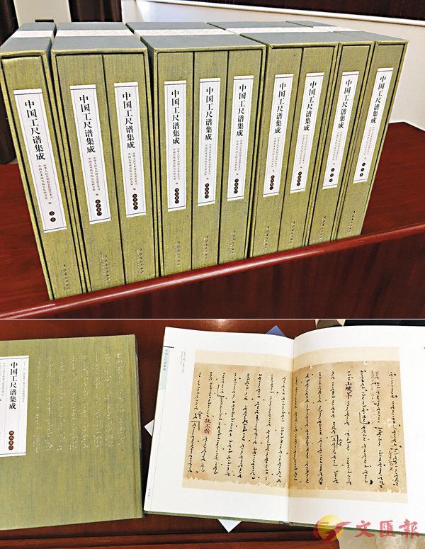 ■《中國工尺譜集成》(10卷本)首發。  江鑫嫻 攝