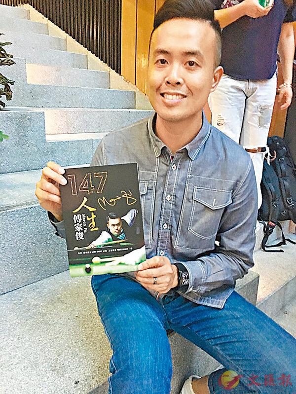 ■傅家俊出席其自傳簽書會。香港文匯報記者潘志南  攝