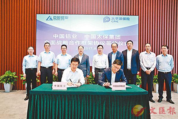 ■中國鋁業與中國太平洋保險簽署合作,雙方擬共同建立規模不超過100億元人民幣的債權投資計劃。 官網圖片