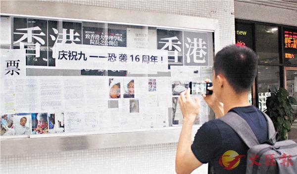 ■疑似插贓嫁禍、針對美國「911事件」的標語。 香港文匯報記者文根茂  攝