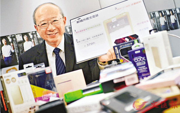 ■消委會抽查市面30款外置充電器,發現當中9款安全不達標。香港文匯報記者梁祖彝  攝
