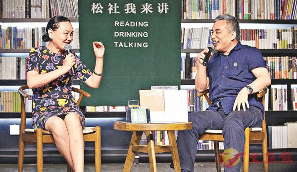 ■王躍文與河南省作協主席邵麗分享文學創作心得。