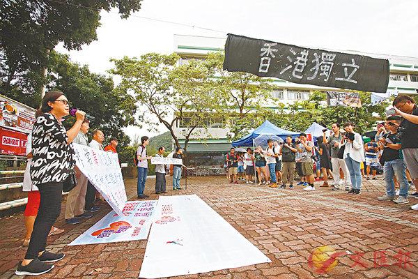 ■民間團體在中大校園示威,反對傳播「港獨」。 資料圖片