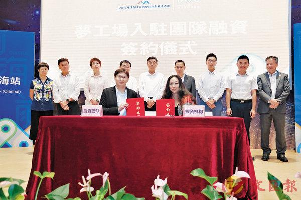 ■前海深港青年夢工場入駐的香港團隊獲得融資。香港文匯報記者李望賢 攝