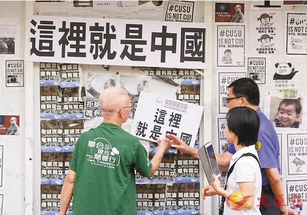 ■「愛港力」成員把「這裡就是中國」標語貼於民主牆上,以示對「港獨」文宣的不滿。香港文匯報記者彭子文  攝