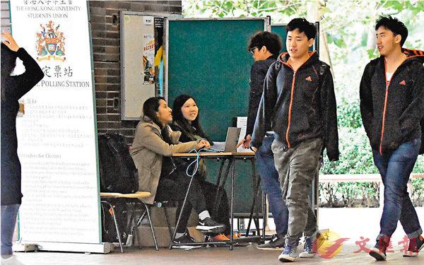■港大學生會今年初舉行換屆選舉,但路過票站的同學對投票似乎沒有興趣。 資料圖片