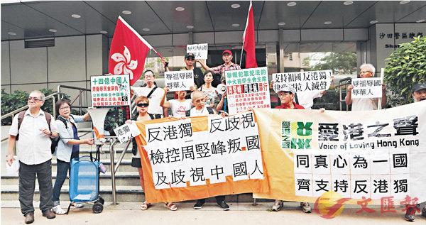 ■市民要求警方調查周X峰以「支那人」侮辱內地生一事。 香港文匯報記者文森 攝