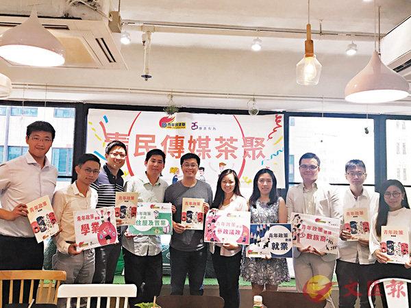 ■青年民建聯昨日發表「青年政策建議書」,向政府提出住屋置業等多方面建議。 香港文匯報記者文森  攝