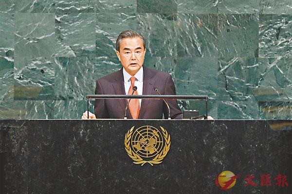 ■當地時間9月21日,在位於紐約的聯合國總部,中國外交部長王毅在第72屆聯合國大會一般性辯論上發言。 新華社