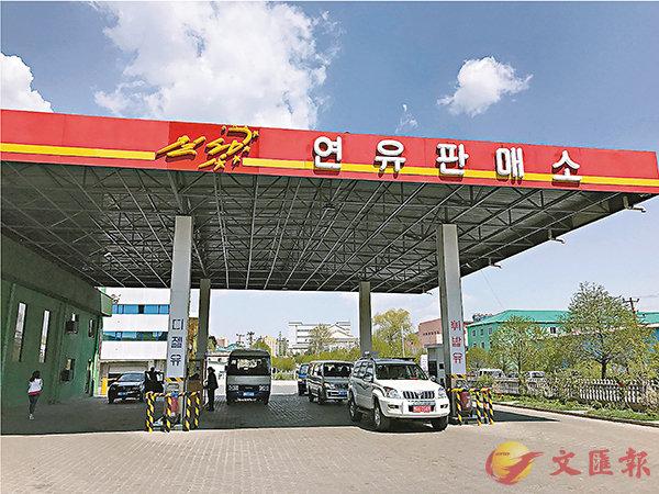 ■聯合國決定限制出口石油產品至朝鮮,平壤近期油價已大幅飆漲。圖為朝鮮平壤的加油站。 網上圖片