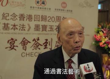香港基本法玉石雕刻展 啟功、沈鵬等大師墨寶展出
