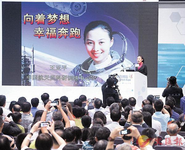 王亞平分享航天經歷:祖國圓我飛天夢 (圖)