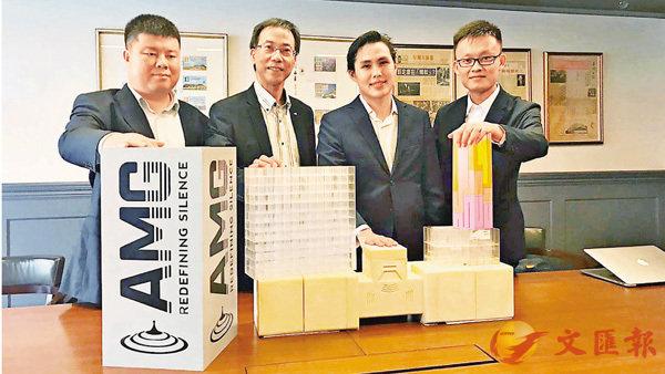 ■初創企業靜音科技集團與信興合作推隔音「超材料」。 香港文匯報記者何寶儀  攝