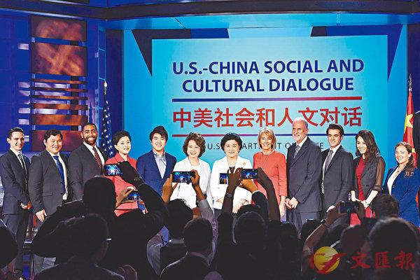 中美增青年交流 鞏固兩國關係