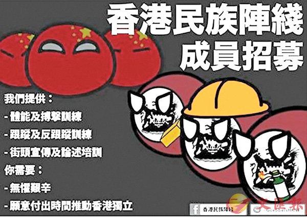 ■「香港民族陣芋v在網上招攬成員。網上截圖