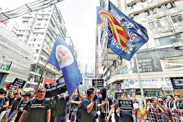 ■有「港獨」組織公然高舉「港獨」旗幟。香港文匯報記者梁祖彝  攝