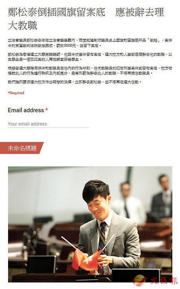 蟲泰辱國旗留案底  網上聯署促理大炒人 (圖)