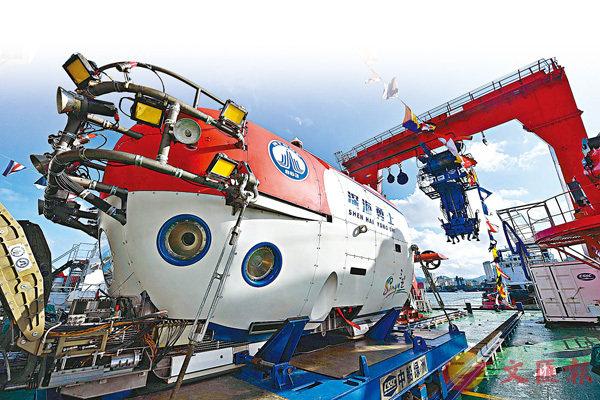 ■「深海勇士」號經過中國科技人員八年攻關,關鍵部件國產化率超過90%。 新華社