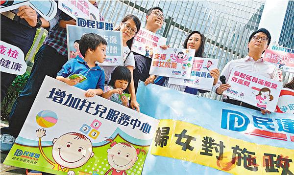 ■民建聯婦女事務委員會請願,要求增加婦女福利。香港文匯報記者梁祖彝  攝