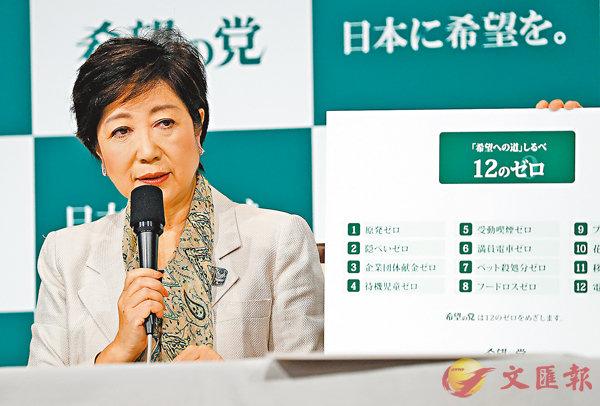 ■小池在記者會公佈希望之黨的競選政綱。路透社