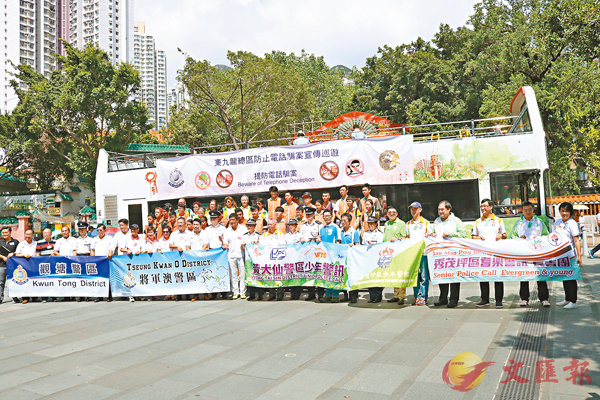 ■警方昨日在東九龍舉行巴士巡遊,希望提高市民對電話騙案的意識。香港文匯報記者莊禮傑  攝