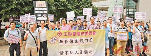 ■工聯會逾百人昨到政府總部門外請願,反對擴大輸入外勞。香港文匯報記者彭子文  攝