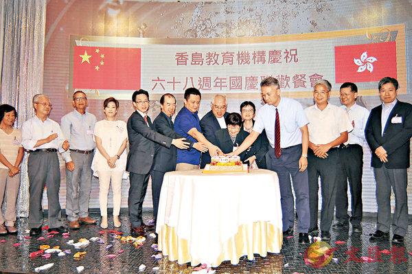 ■香島教育機構日前舉辦慶祝中華人民共和國成立68周年國慶聯歡餐會。 受訪者供圖
