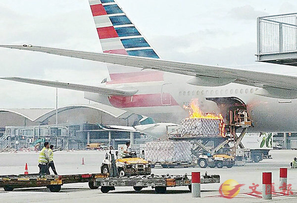 ■升降台運送的貨物火,並波及客機機尾。網上圖片