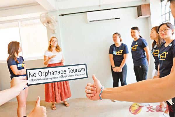 ■STIR團隊到訪柬埔寨,學習推廣「不要孤兒院旅遊」的知識。STIR fb專頁圖片