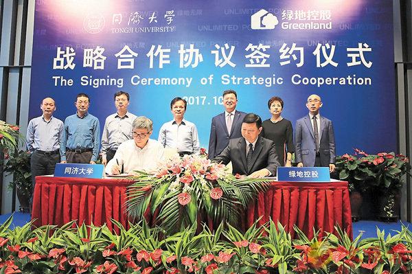 ■綠地控股與上海同濟大學宣佈共同發起設立校企合作科技創新平台。 章蘿蘭  攝