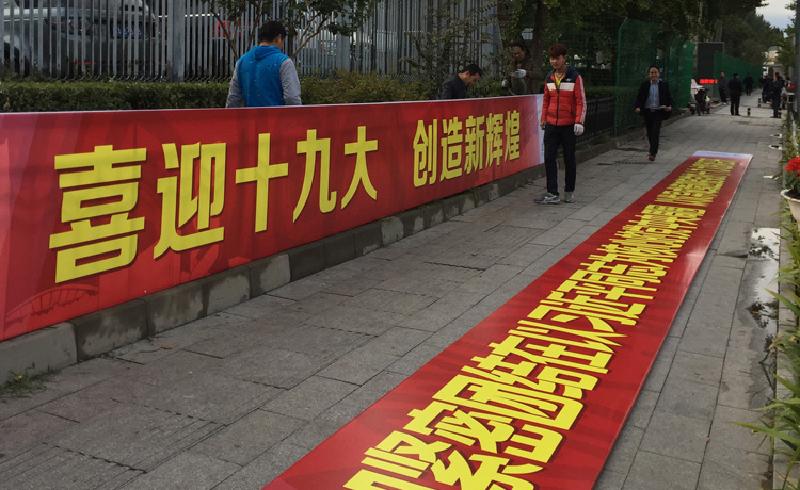 京城迎十九大 喜慶氛圍濃