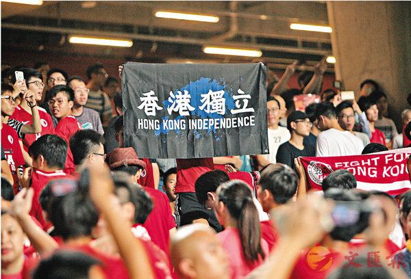■再有球迷噓國歌展「港獨」旗。香港文匯報記者郭正謙 攝