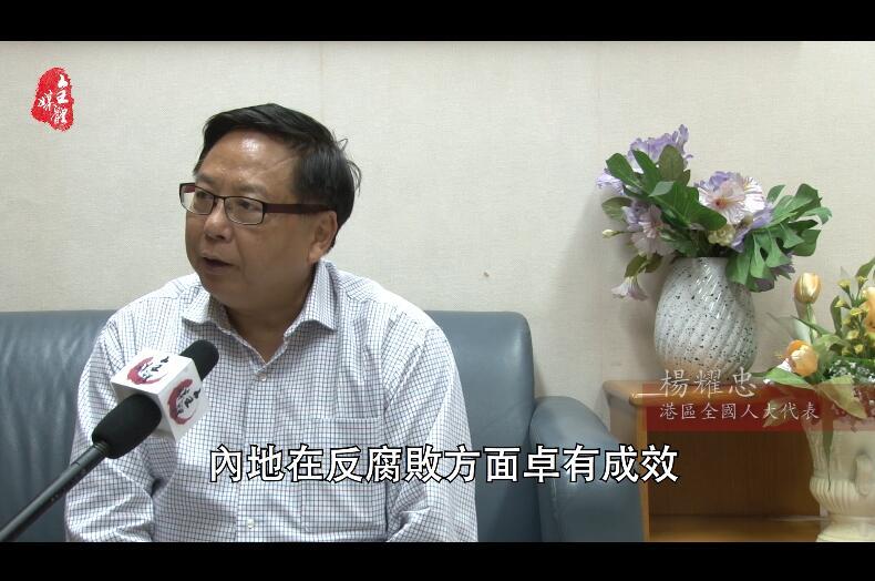 聚焦十九大|楊耀忠:中央重拳反腐 令港人對國家更有信心