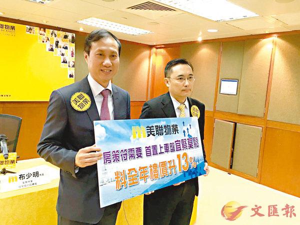 ■布少明(左)表示,首置盤對樓市短期影響有限。香港文匯報記者蘇洪鏘 攝