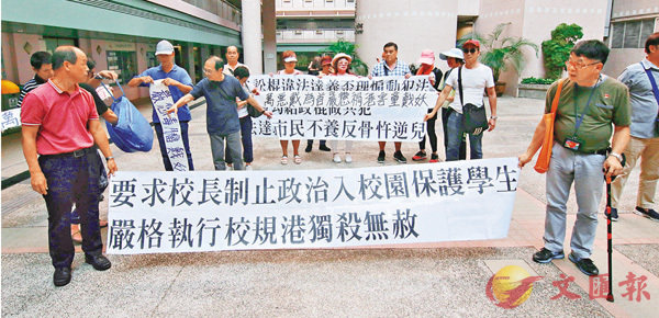 ■約20名「珍惜群組」成員到浸大示威,聲言要捍衛校園,趕走「毒瘤」。 香港文匯報記者彭子文 攝