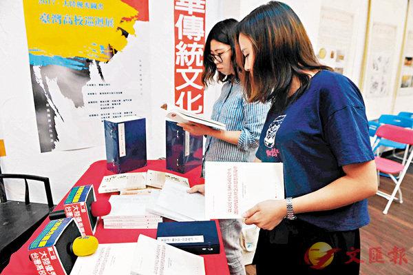 ■第二屆大陸優秀圖書台灣高校巡迴展昨日在台北開幕。為適應時代發展和島內讀者購書習慣,主辦方將同步舉辦網絡書展。圖為開幕式現場。中新社