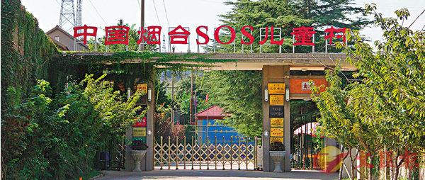 ■中國煙台SOS兒童村。