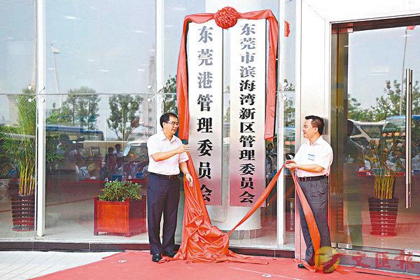 ■昨日,東莞濱海灣新區正式揭牌成立。圖為揭牌儀式。香港文匯報記者帥誠 攝